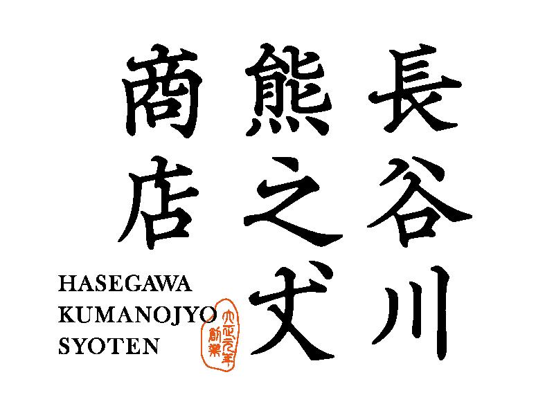 長谷川熊之丈商店